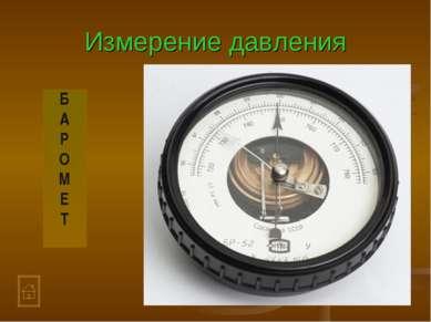 Измерение давления Б А Р О М Е Т