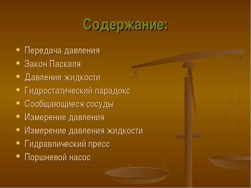 Содержание: Передача давления Закон Паскаля Давление жидкости Гидростатически...