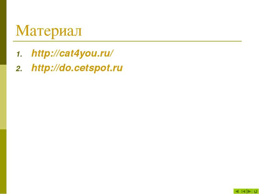 Материал http://cat4you.ru/ http://do.cetspot.ru