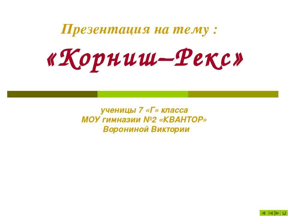 Презентация на тему : «Корниш–Рекс» ученицы 7 «Г» класса МОУ гимназии №2 «КВА...