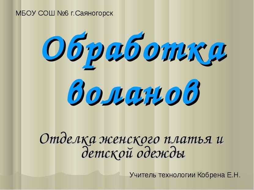 Обработка воланов Отделка женского платья и детской одежды Учитель технологии...