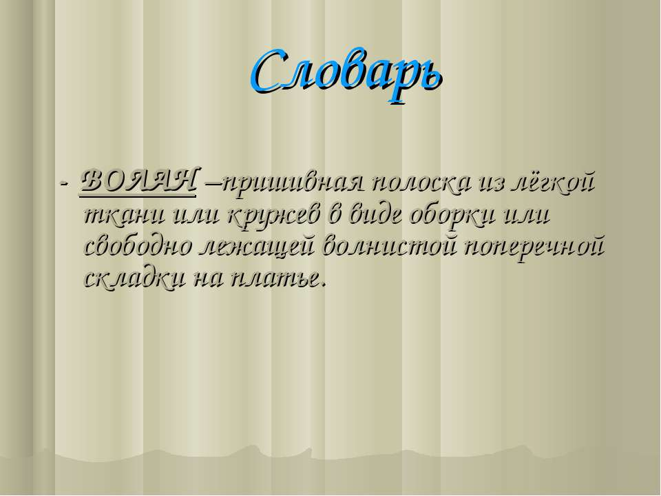 Словарь - ВОЛАН –пришивная полоска из лёгкой ткани или кружев в виде оборки и...