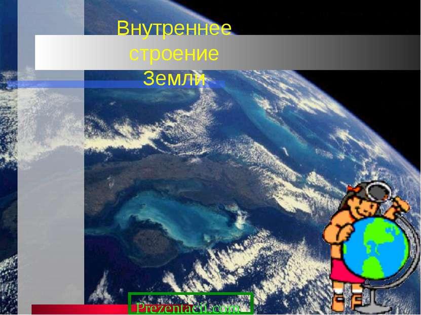 Внутреннее строение Земли Prezentacii.com