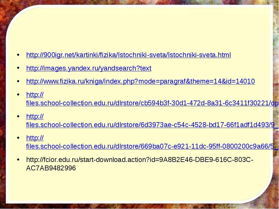 http://900igr.net/kartinki/fizika/Istochniki-sveta/Istochniki-sveta.html http...