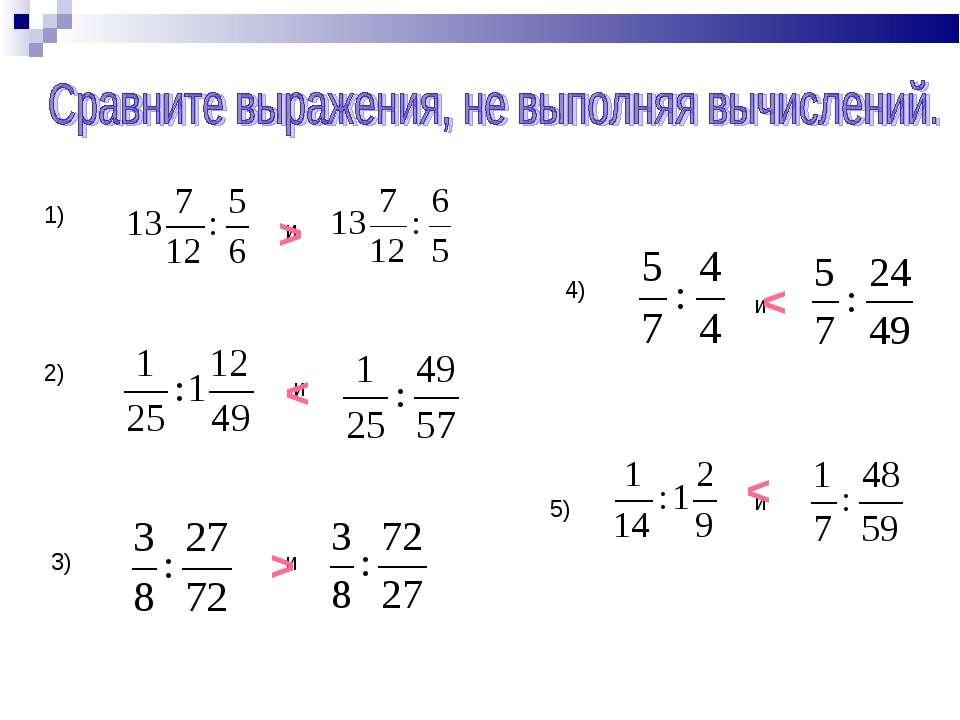 1) 2) 3) 4) 5) и и и и и > > < <