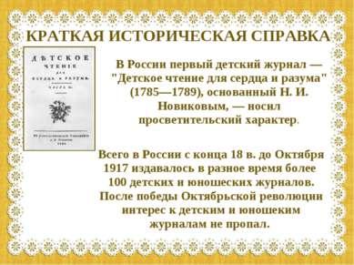 """В России первый детский журнал — """"Детское чтение для сердца и разума"""" (1785—1..."""