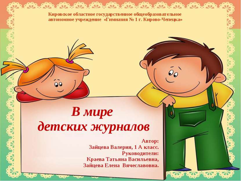 Кировское областное государственное общеобразовательное автономное учреждение...
