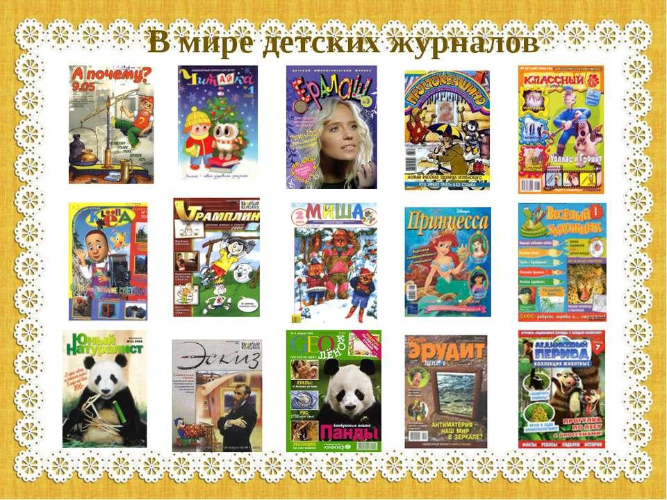 В мире детских журналов