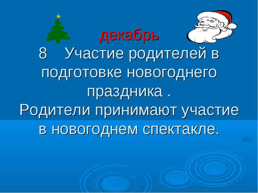 декабрь 8 Участие родителей в подготовке новогоднего праздника . Родители при...