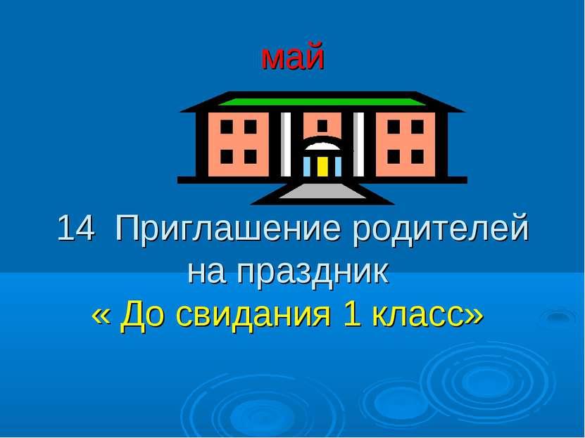 май 14 Приглашение родителей на праздник « До свидания 1 класс»