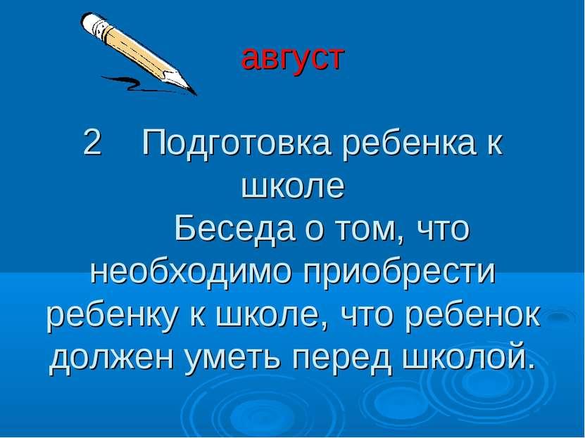 август 2 Подготовка ребенка к школе Беседа о том, что необходимо приобрести р...