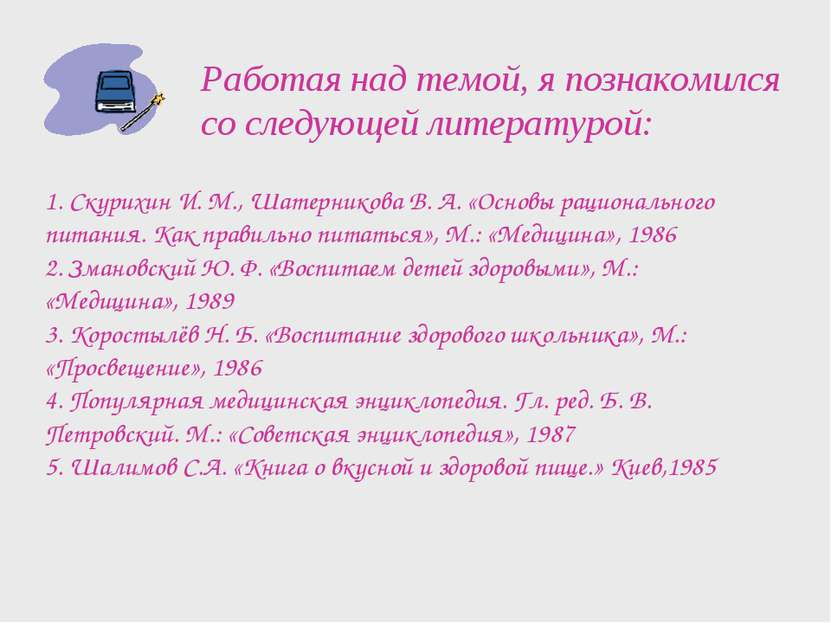 1. Скурихин И. М., Шатерникова В. А. «Основы рационального питания. Как прави...