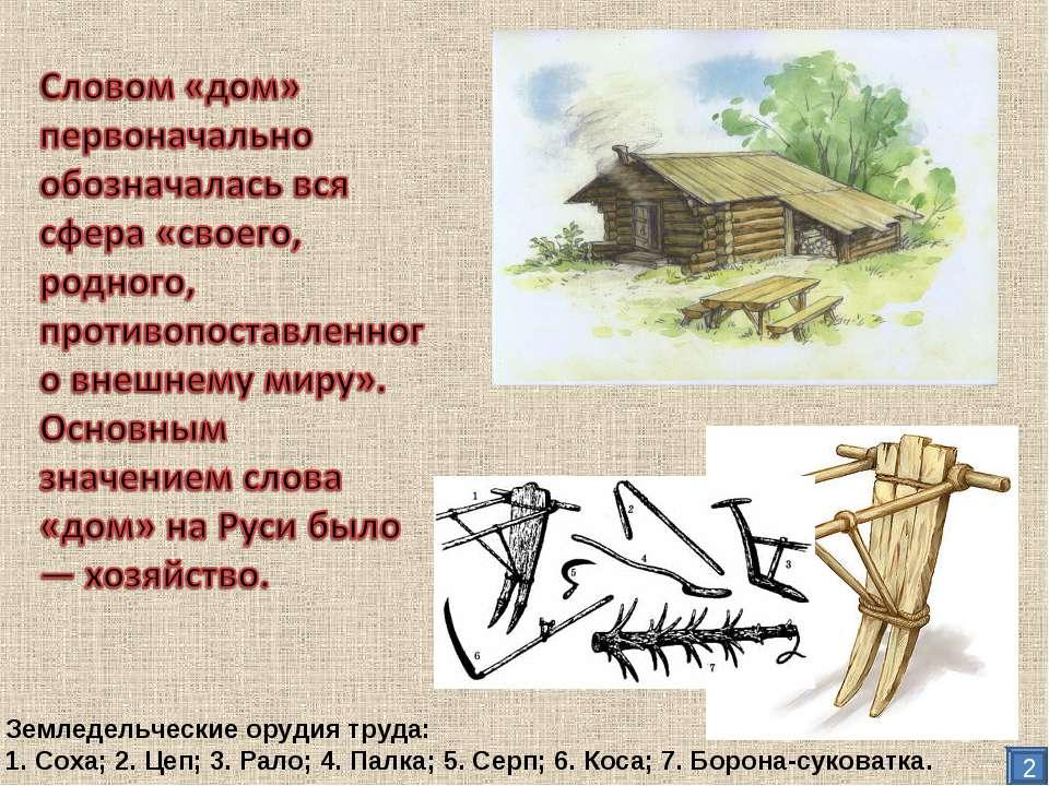 Земледельческие орудия труда: 1. Соха; 2. Цеп; 3. Рало; 4. Палка; 5. Серп; 6....