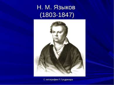 Н. М. Языков (1803-1847) С литографии Р.Гундризера