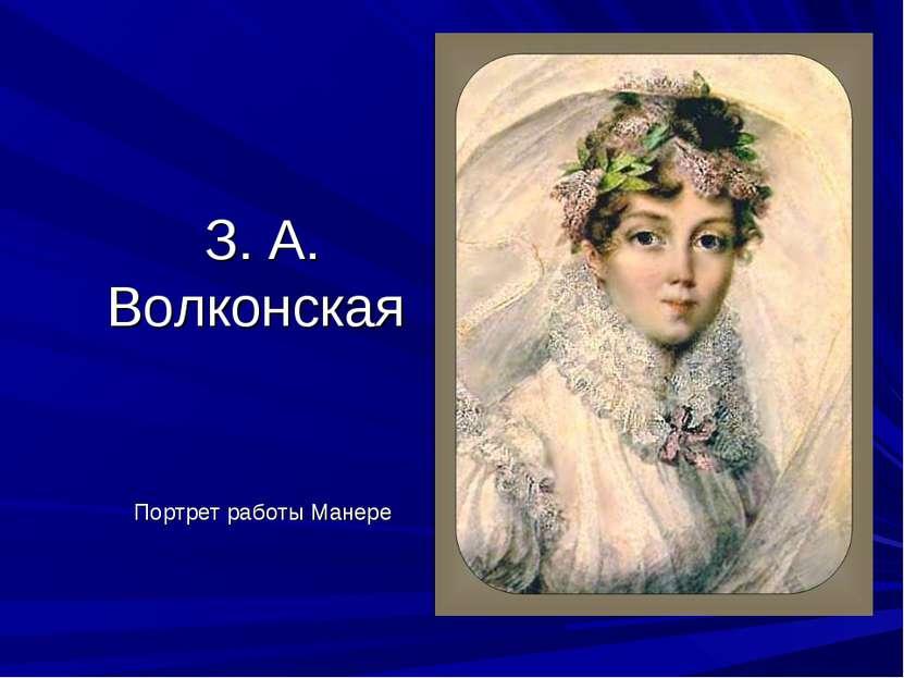 З. А. Волконская Портрет работы Манере