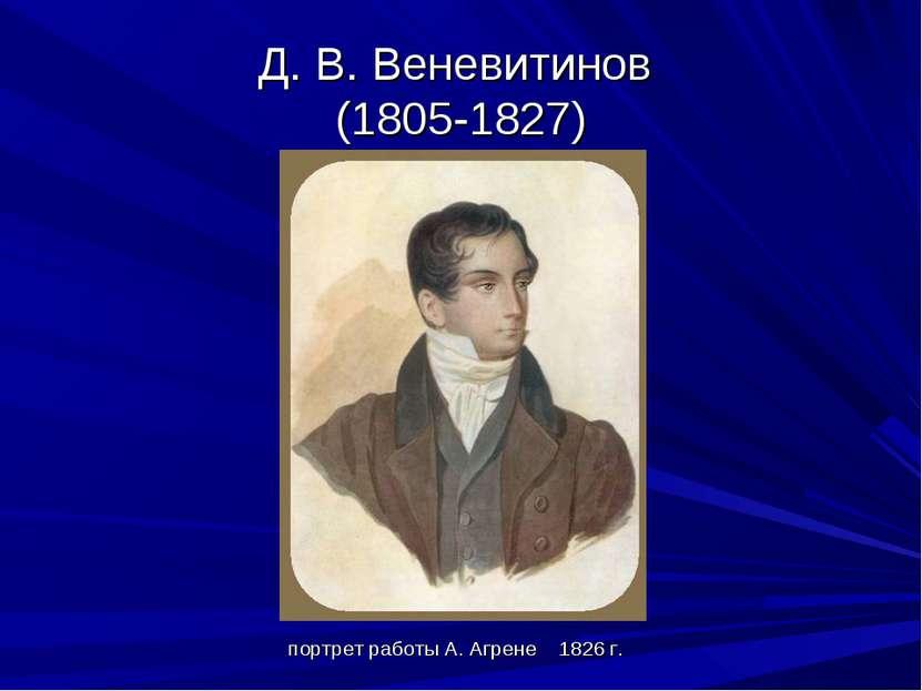 Д. В. Веневитинов (1805-1827) портрет работы А. Агрене 1826 г.