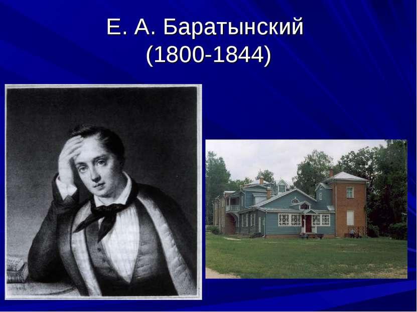 Е. А. Баратынский (1800-1844)