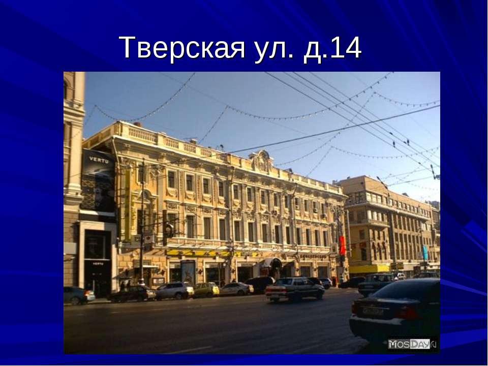 Тверская ул. д.14