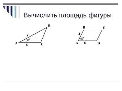Вычислить площадь фигуры