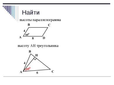 Найти высоты параллелограмма высоту АН треугольника