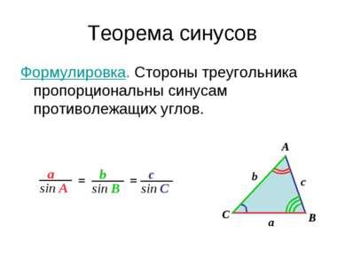 Теорема синусов Формулировка. Стороны треугольника пропорциональны синусам пр...