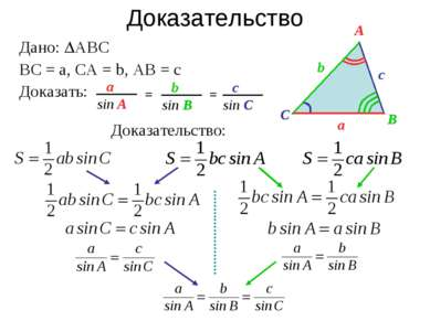 Доказательство Дано: АВС ВС = а, СА = b, АВ = с Доказать: a sin A b sin B c s...