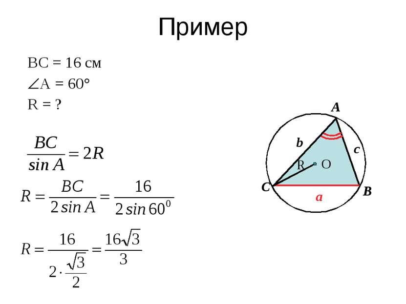 Пример ВС = 16 см А = 60° R = ? O С b a c A B R