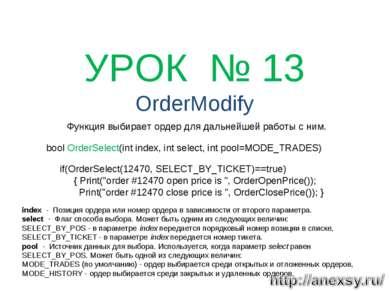 УРОК № 13 OrderModify Функция выбирает ордер для дальнейшей работы с ним. ...