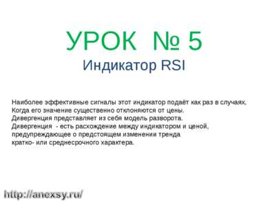 УРОК № 5 Индикатор RSI Наиболее эффективные сигналы этот индикатор подаёт к...