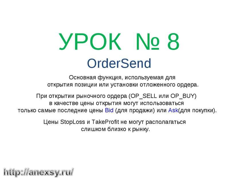 УРОК № 8 OrderSend Основная функция, используемая для открытия позиции или ...