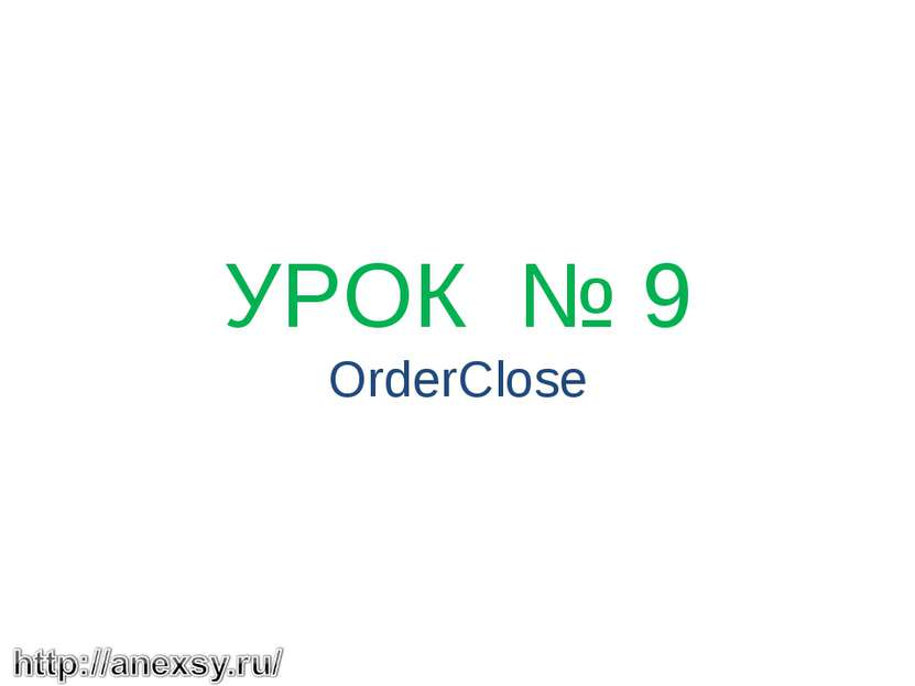УРОК № 9 OrderClose