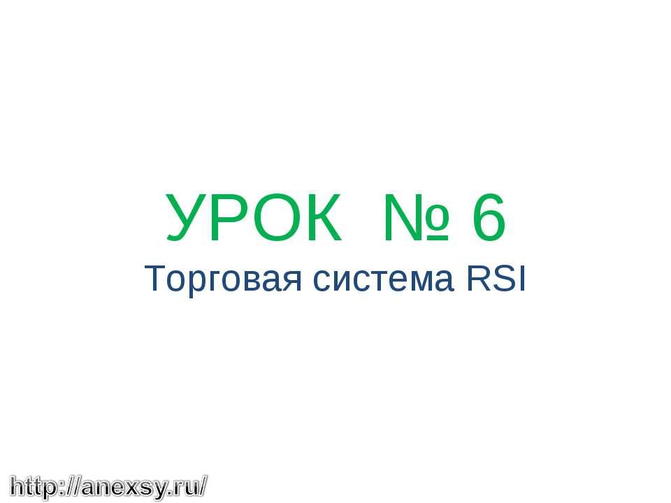 УРОК № 6 Торговая система RSI
