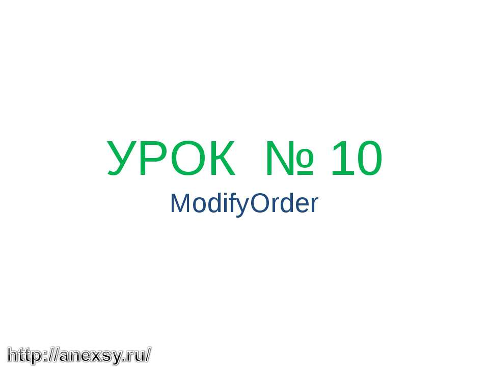 УРОК № 10 ModifyOrder
