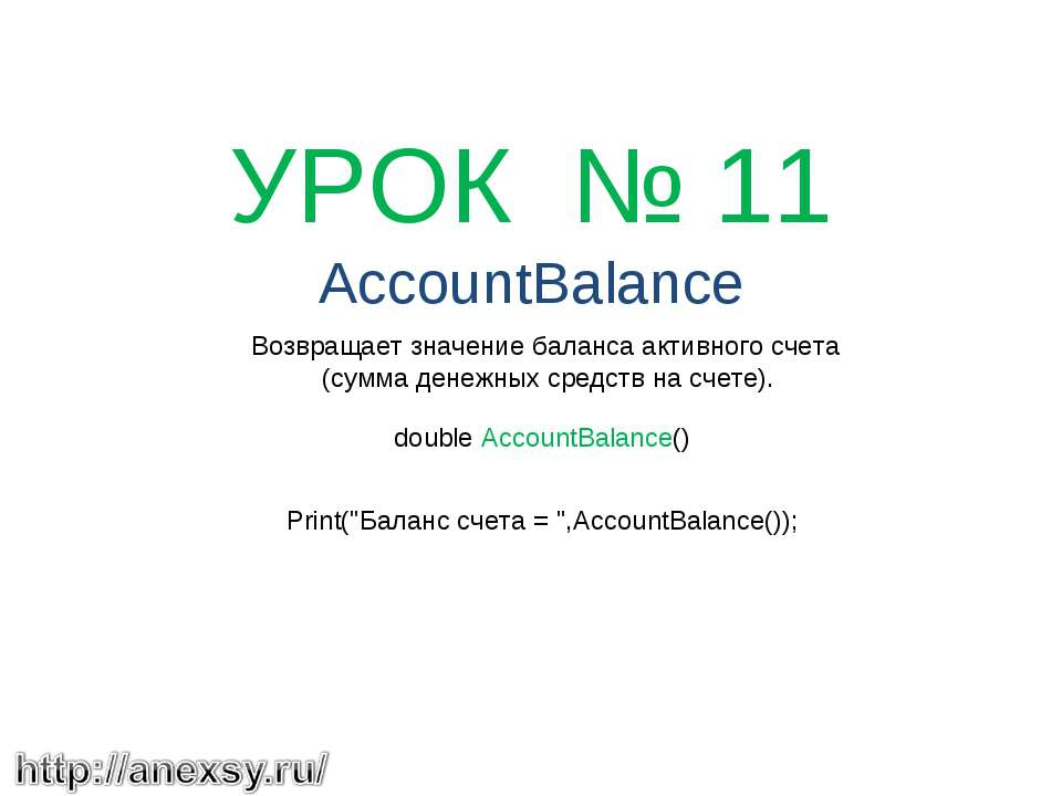 УРОК № 11 AccountBalance Возвращает значение баланса активного счета (сумма...