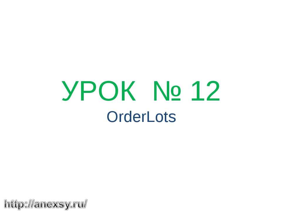 УРОК № 12 OrderLots