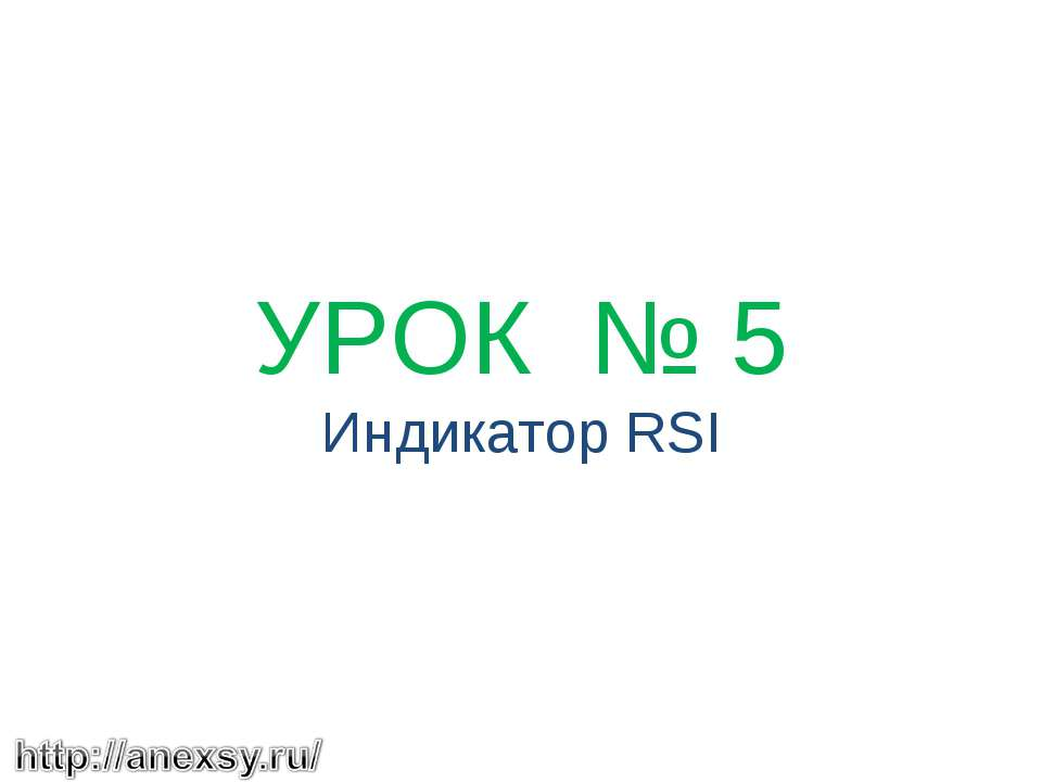 УРОК № 5 Индикатор RSI