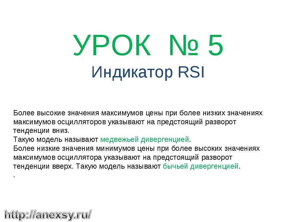 УРОК № 5 Индикатор RSI Более высокие значения максимумов цены при более низ...