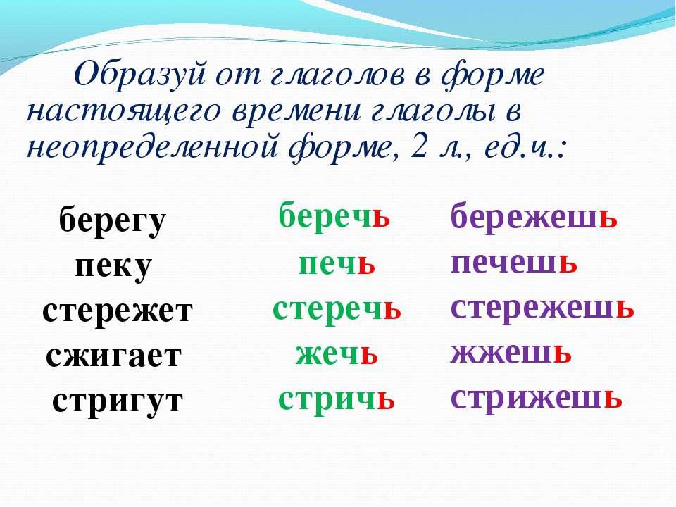 Образуй от глаголов в форме настоящего времени глаголы в неопределенной форме...