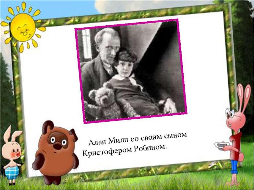 Алан Милн со своим сыном Кристофером Робином.