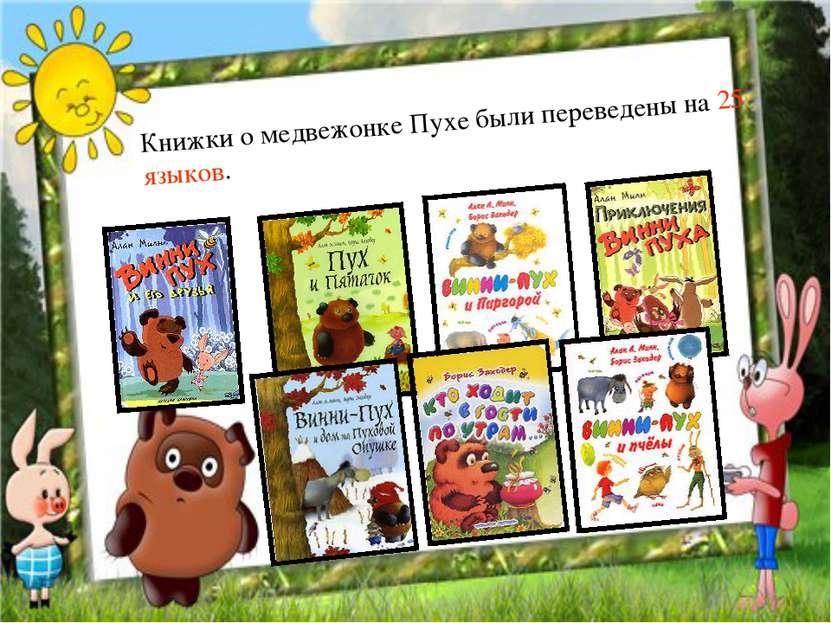 Книжки о медвежонке Пухе были переведены на 25 языков.