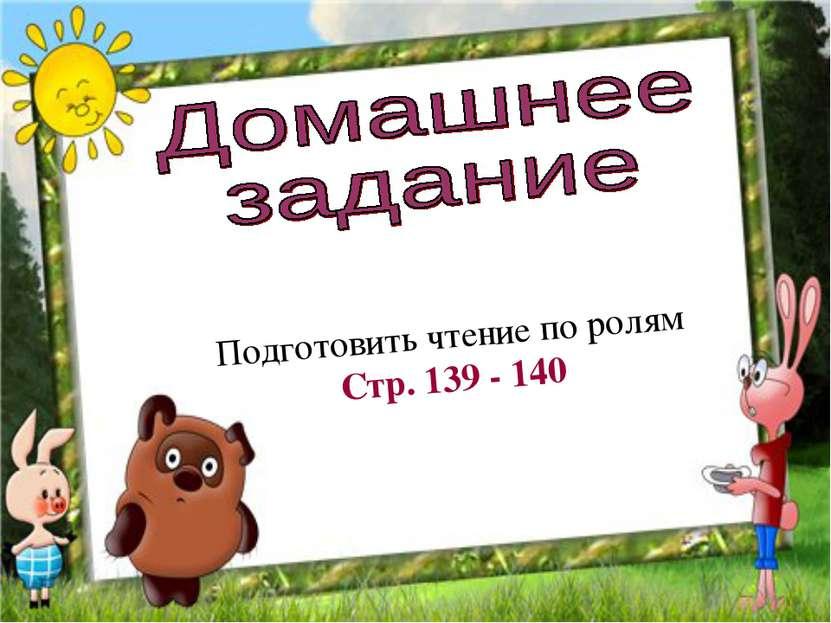 Подготовить чтение по ролям Стр. 139 - 140