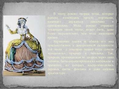 В эпоху рококо творцы моды, которые раньше назывались просто портными, начина...