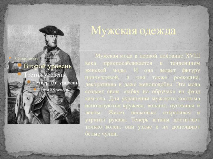 Мужская одежда Мужская мода в первой половине XVIII века приспосабливается к ...