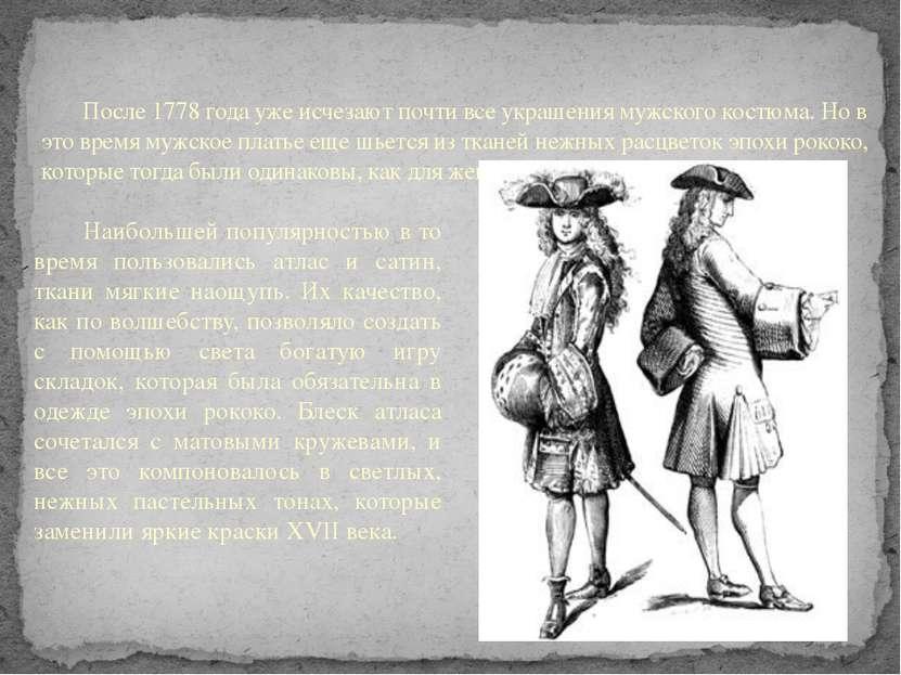 После 1778 года уже исчезают почти все украшения мужского костюма. Но в это в...