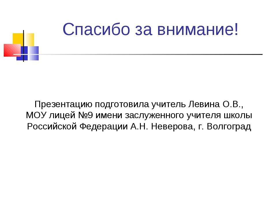 Спасибо за внимание! Презентацию подготовила учитель Левина О.В., МОУ лицей №...