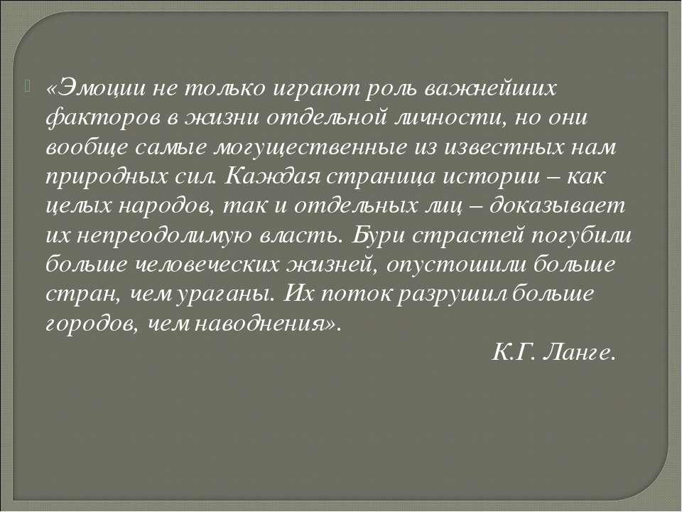«Эмоции не только играют роль важнейших факторов в жизни отдельной личности, ...