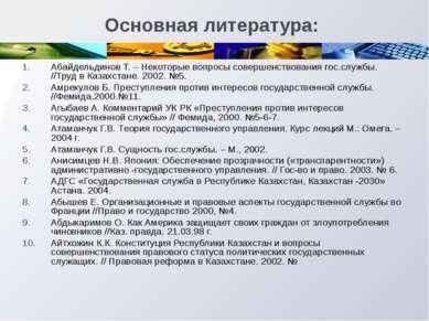 Основная литература: Абайдельдинов Т. – Некоторые вопросы совершенствования г...