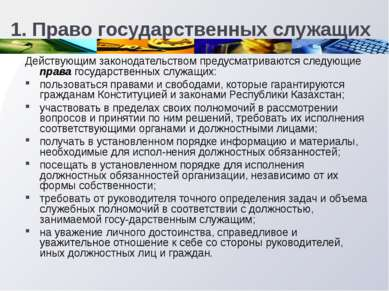 1. Право государственных служащих Действующим законодательством предусматрива...