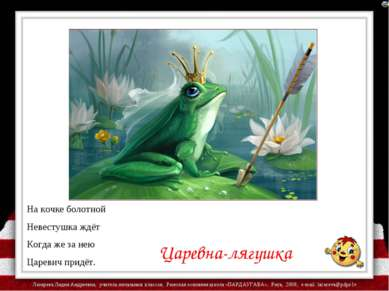 На кочке болотной Невестушка ждёт Когда же за нею Царевич придёт. Царевна-ляг...