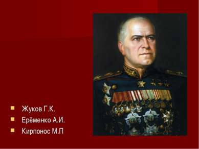 Жуков Г.К. Ерёменко А.И. Кирпонос М.П